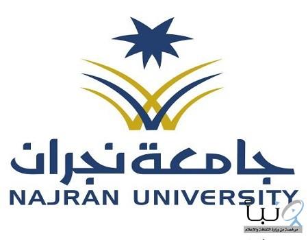 جامعة نجران تعلن مواعيد قبول خريجي الثانوية العامة