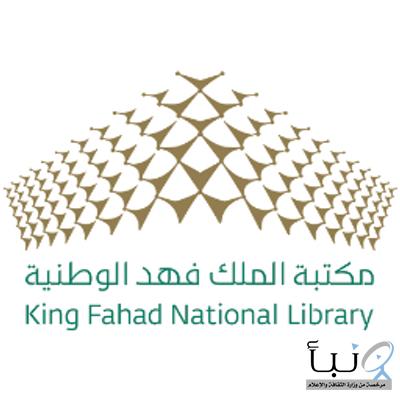 مكتبة الملك فهد الوطنية تدشّن بوابتها الإلكترونية بشكلها الجديد