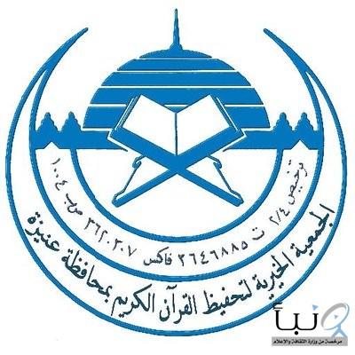 """""""الدورة المكثفة الأولى"""" دورة بجمعية تحفيظ القرآن الكريم بعنيزة"""