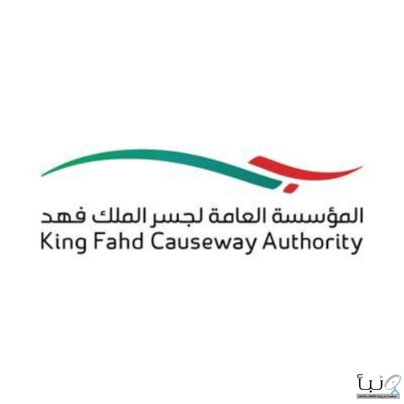 وظائف شاغرة في المؤسسة العامة لجسر الملك فهد.