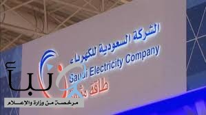 وظائف شاغرة لحملة الثانوية في الشركة السعودية للكهرباء