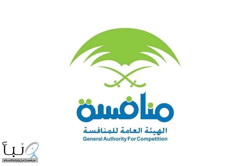 الهيئة العامة للمنافسة تعلن عن وظائف إدارية وتقنية شاغرة