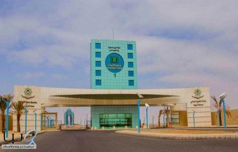 جامعة تبوك: ترشيح 9500 طالب وطالبة للقبول العام الجامعي القادم