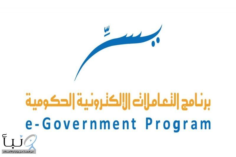 فتح التقديم ببرنامج تطوير الخريجين في التعاملات الإلكترونية الحكومية