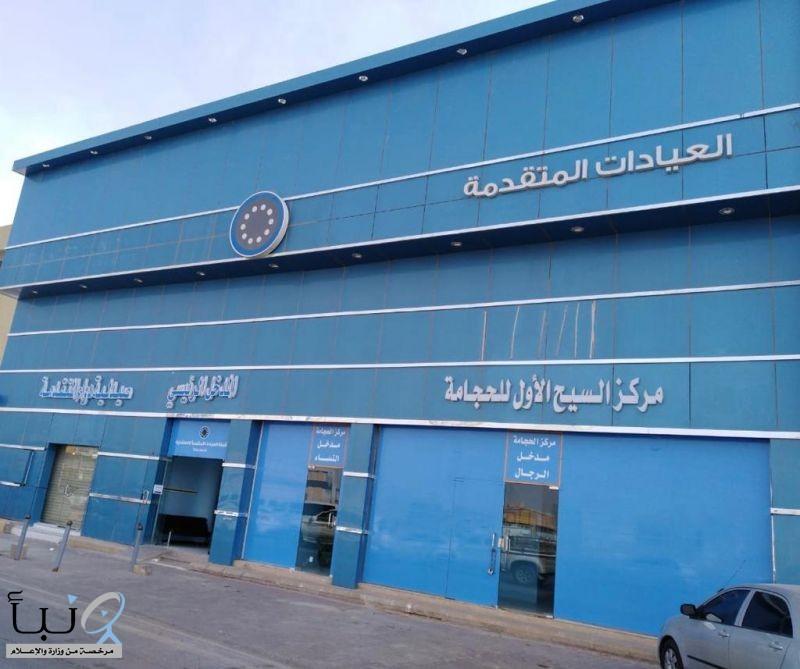 مركز الحجامة بمحافظة الخرج من أفضل مراكز الحجامة بمنطقة الرياض و الوحيد المتخصص بالمحافظة