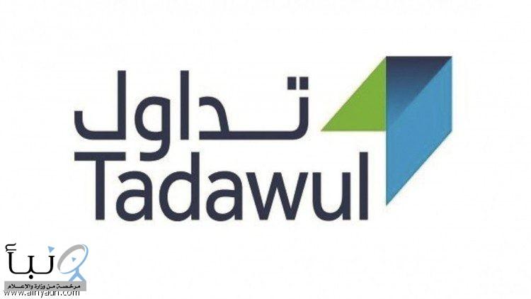 مؤشر سوق الأسهم السعودية يغلق مرتفعًا عند مستوى 8968.23 نقطة