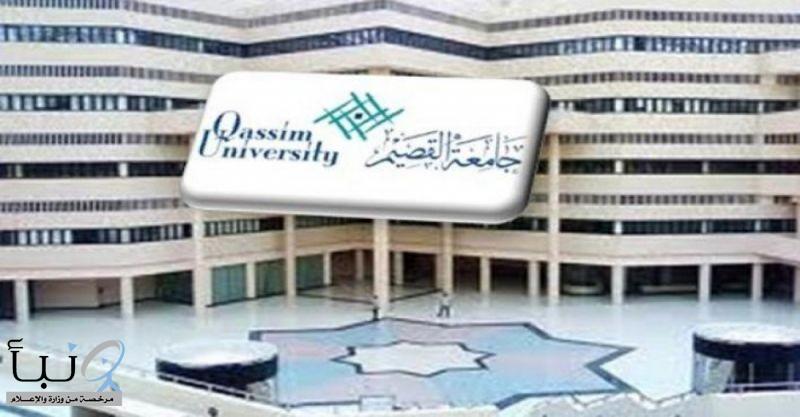 جامعة القصيم تقبل 14,800 طالب وطالبة في مختلف التخصصات للعام المقبل
