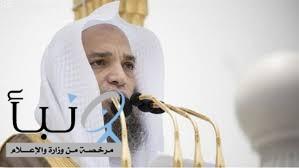 إمام الحرم: كلما ازداد العبد معرفة بربه ازداد إيمانه