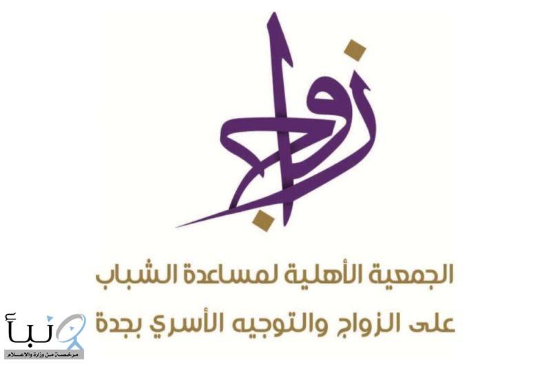 """""""جمعية زواج"""" تنفذ برنامجاً لتأهيل أكثر من 3 آلاف شاب وفتاة"""