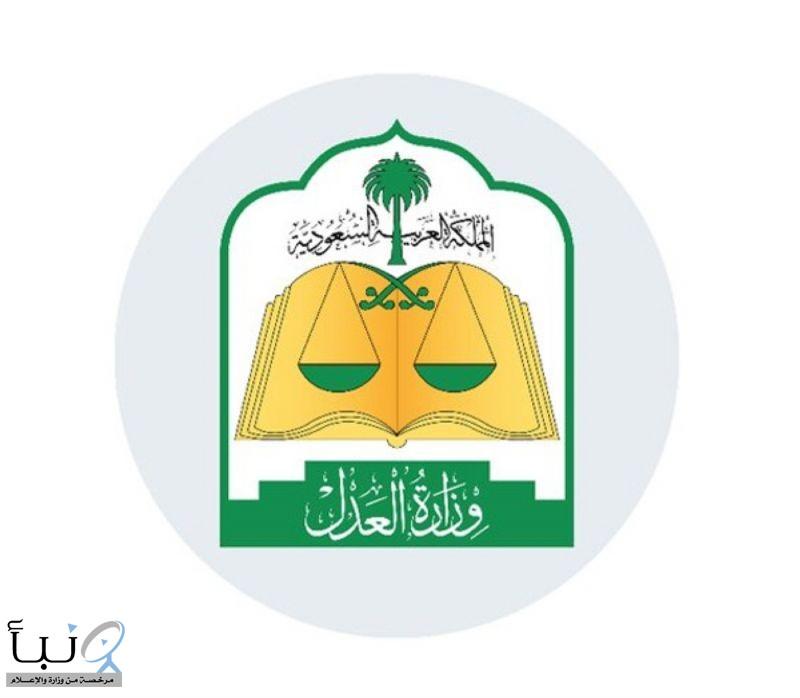 """""""بحوث وزارة العدل"""" يصدر تقريره الشهري لمستجدات الأنظمة واللوائح"""