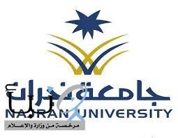 """جامعة نجران تستقبل طلبات الترشيح على برنامج """"بعثتك .. وظيفتك"""" الأربعاء القادم"""