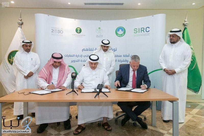 """وزير """"البيئة """" يوقع مذكرة اتفاقية إطارية لبدء أنشطة الإدارة المتكاملة وإعادة تدوير النفايات في الرياض"""