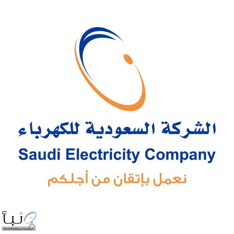 """#""""السعودية_للكهرباء"""" تنفي زيادة أسعار الخدمة."""