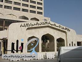 «الشؤون الإسلامية» تُجهِّز 4547 جامعًا و2885 مصلى لاستقبال المصلين يوم العيد