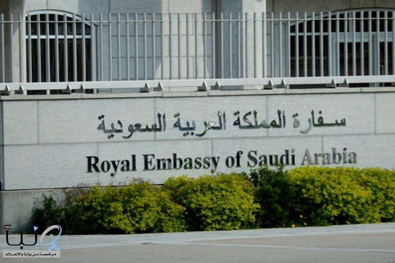 القنصلية السعودية في هونج كونج تحذر