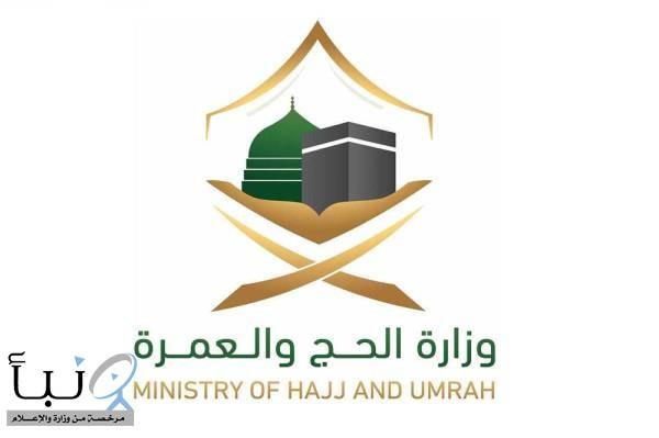 وزارة الحج والعمرة تحذّر من التعامل مع شركات الحج الوهمية