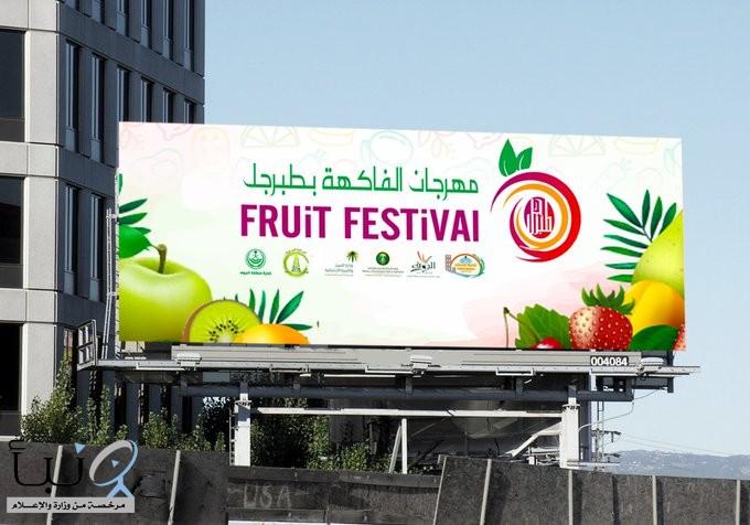 مهرجان الفاكهة بطبرجل. يوم الأربعاء القادم