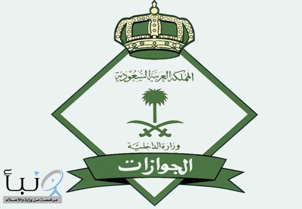 الجوازات تصدر 101 قراراً إدارياً بحق ناقلي حجاجٍ لايحملون تصاريح حج نظامية
