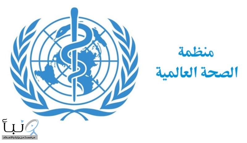 """"""" الصحة العالمية"""" تهنئ المملكة و""""الصحة"""" على نجاح حج هذا العام"""