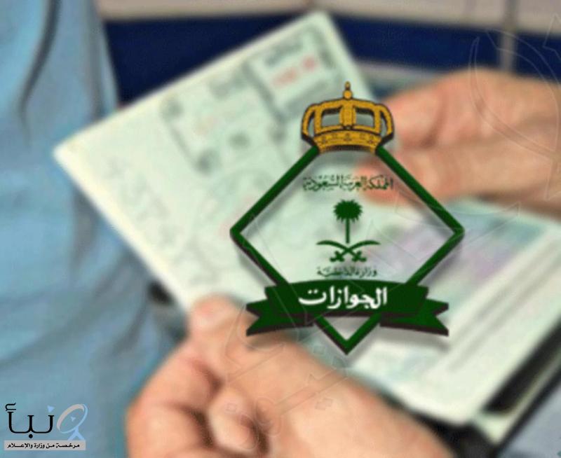 جوازات وجمرك الحديثة تستنفر طاقاتها للقادمين من إجازة عيد الأضحى
