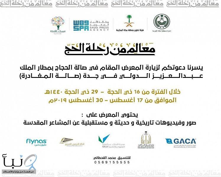 واس وهيئة تطوير منطقة مكة المكرمة تطلقان معرض (معالم من رحلة الحج) في صالة الحجاج بمطار جدة اليوم