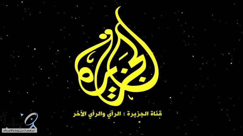 رواد مواقع التواصل الاجتماعي يطلقون حملة سخرية تطال قناة الجزيرة