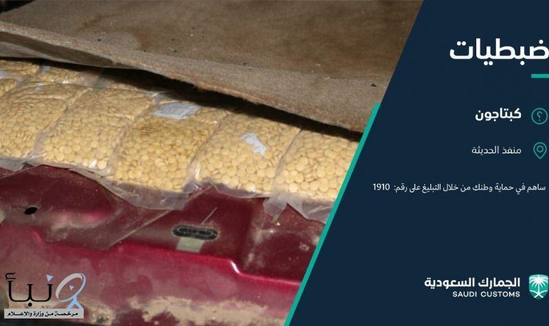 ضبط 2.5 مليون حبة كبتاجون في منفذ الحديثة ص