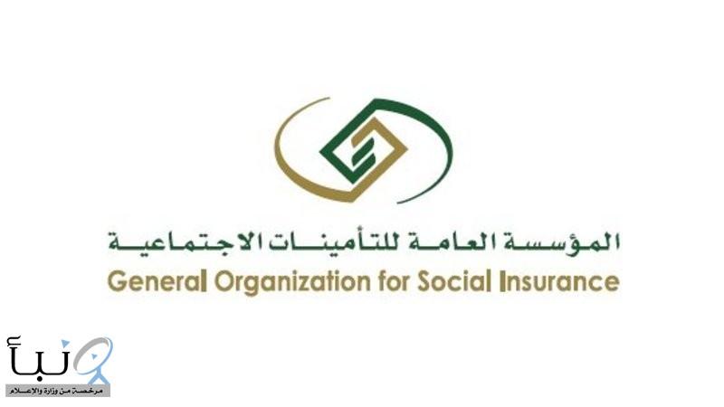 """""""التأمينات الاجتماعية"""" تحصل على تجديد اعتماد شهادة """" الآيزو العالمية """""""