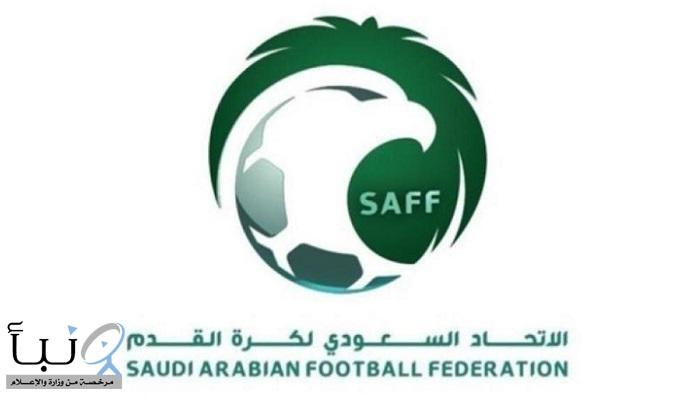 الاتحاد السعودي لكرة القدم يعتمد تشكيل اللجان التجارية والمالية والطبية