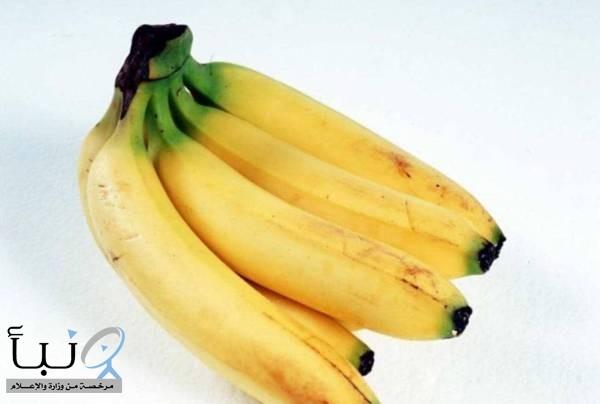 """تحذير من تناول """"الموز"""" كوجبة إفطار"""