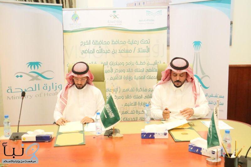 توقيع مذكرة تفاهم بين تعليم الخرج ومستشفى الملك خالد برعاية محافظ الخرج