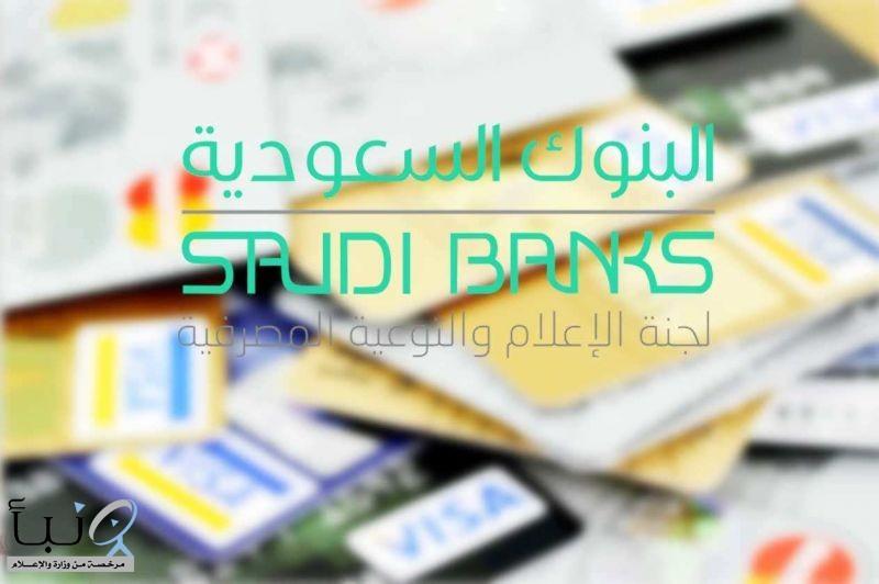 عبر التويتر البنوك تحذر من الإسراف في استخدام بطاقات الائتمان لشراء الكماليات
