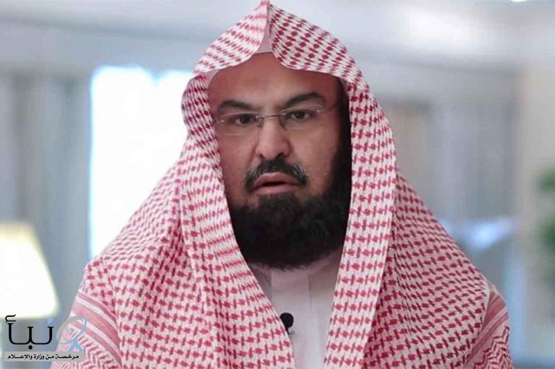 """/ الشيخ السديس يدشن حملة """"خدمة معتمرينا شرف لمنسوبينا"""""""