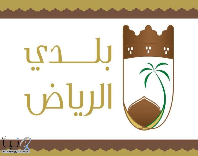 """بلدي الرياض ينفذ حملة توعوية تحت شعار """"معًا نطور"""""""