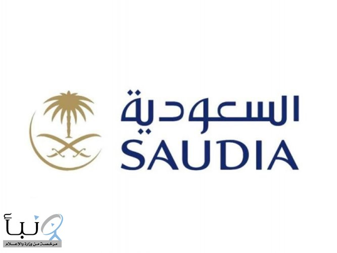 """""""الخطوط السعودية"""" تستعرض مبادرات التحول والاستعداد لرحلة (SV2025)"""