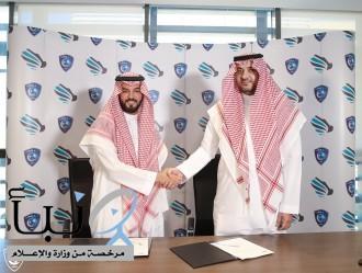 الهلال يوقع اتفاقية شراكة مع «الأمن السيبراني»