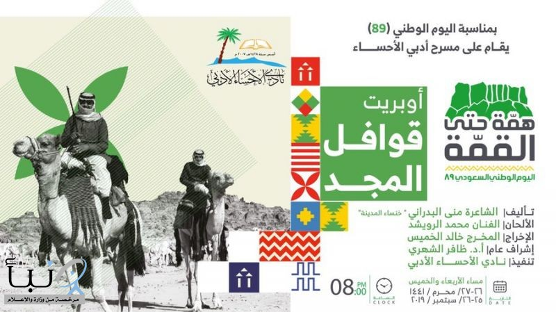 نادي الأحساء الأدبي يستعد للاحتفاء باليوم الوطني الـ 89