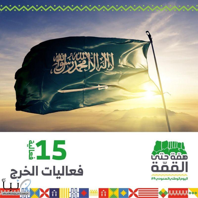 فعاليات متنوعه تشهدها محافظة الخرج و بعض المراكز بمناسبة اليوم الوطني