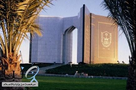 #وظائف_شاغرة للرجال والنساء بجامعة الملك سعود