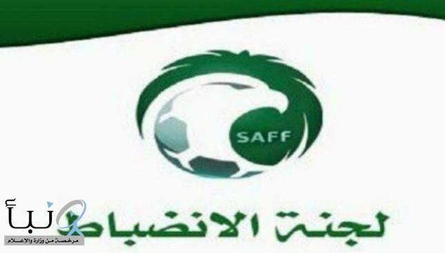 «الانضباط» تصدر ثمان عقوبات على أندية وإداريين ولاعبين