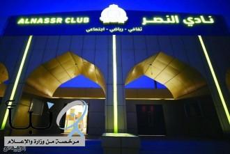 إدارة النصر تخاطب اتحاد القدم بشأن تحديد موعد مباراة السوبر
