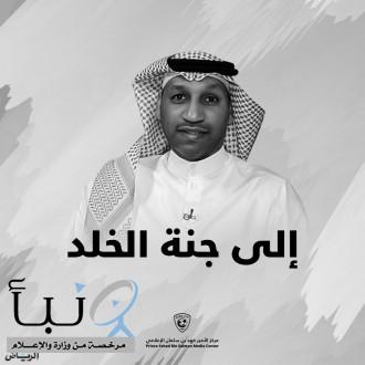 الهلال يخصص دخل مباراة ضمك لصالح أسرة عبدالله الشريدة