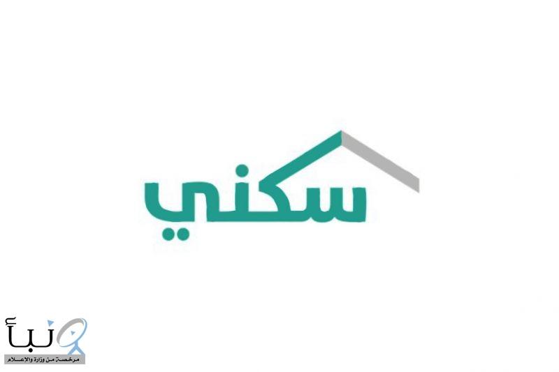 «سكني» يُسلّم 17059 أرضًا مجانية لمستفيديه خلال سبتمبر الماضي