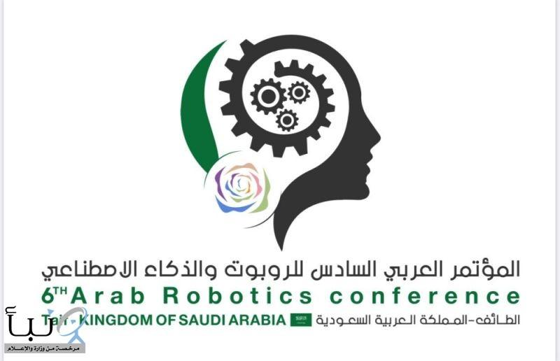 """الطائف تستضيف المؤتمر العربي السادس لـ""""الروبوت"""""""