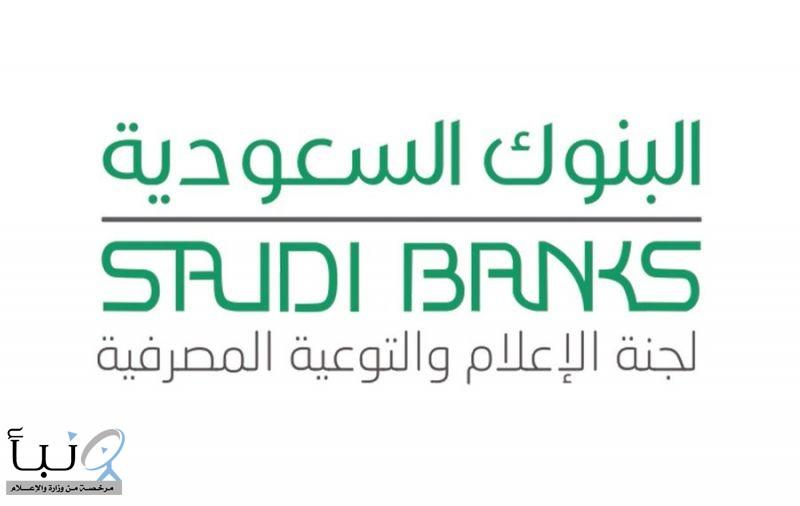 عبر حسابها الرسمي  «تويتر»،البنوك السعودية: تحذر من  سداد الأموال عبر جهات غير نظامية مخالف للنظام