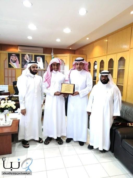 الزايدي يكرم  الطالب معاذ السيف لحصوله على المركز الرابع على مستوى المملكة