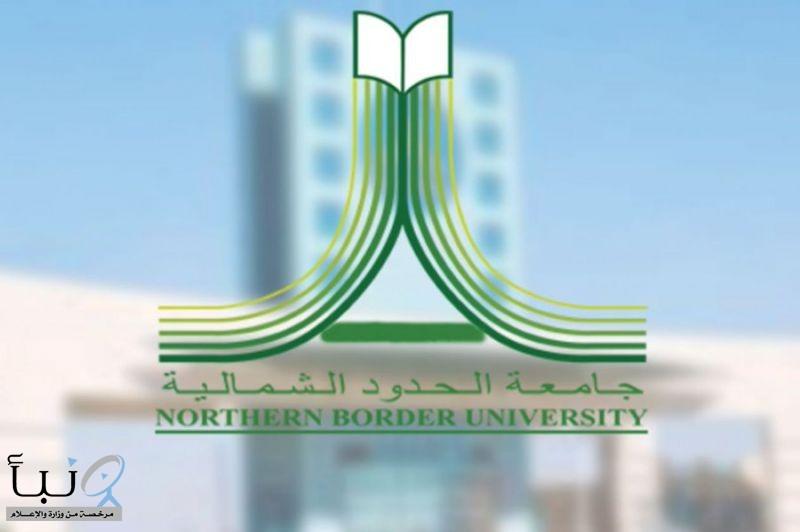 وظائف أكاديمية شاعرة بجامعة الحدود الشمالية