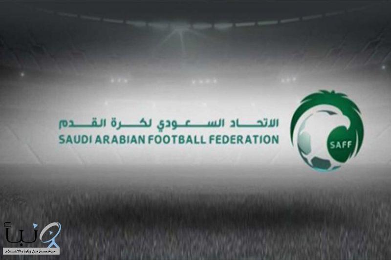 «اتحاد القدم» يكشف مواعيد مواجهات «الأخضر» في نوفمبر المقبل