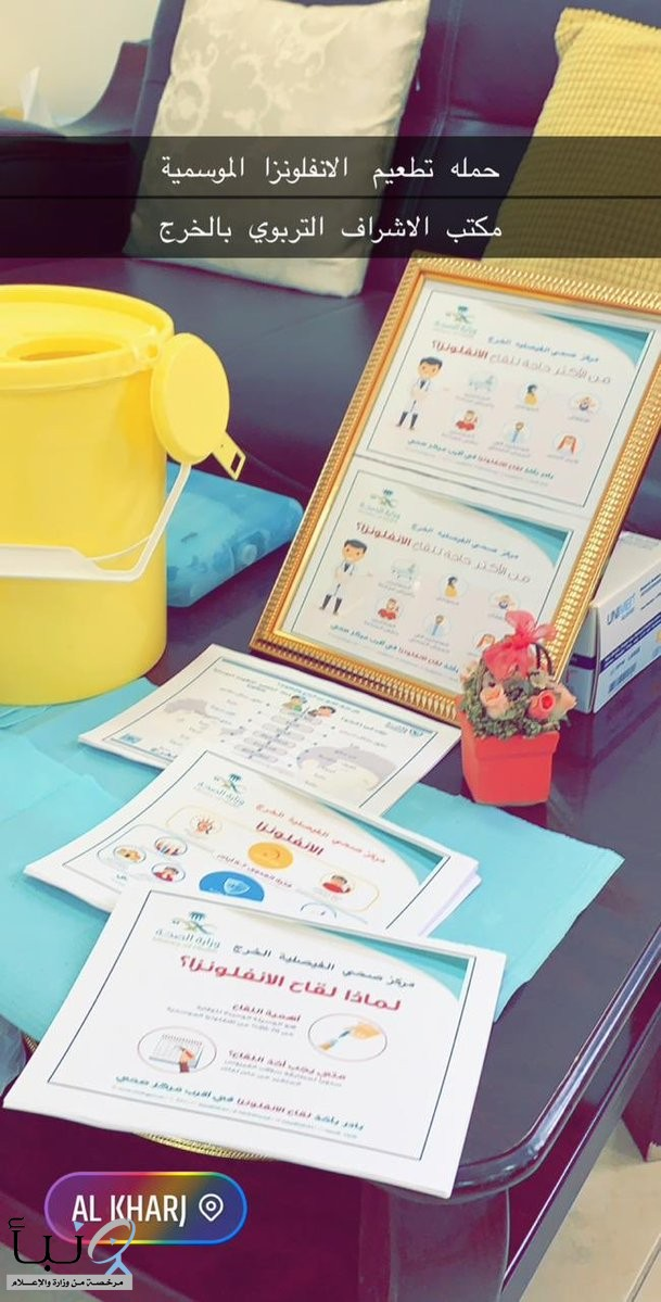 حملة التطعيم ضد الانفلونزا الموسمية بتعليم الخرج