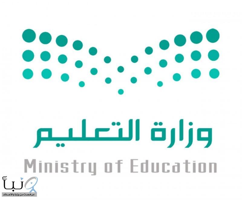 التعليم تصدر تنظيم جديد يعالج تقصير «الإشراف اليومي» بالمدارس